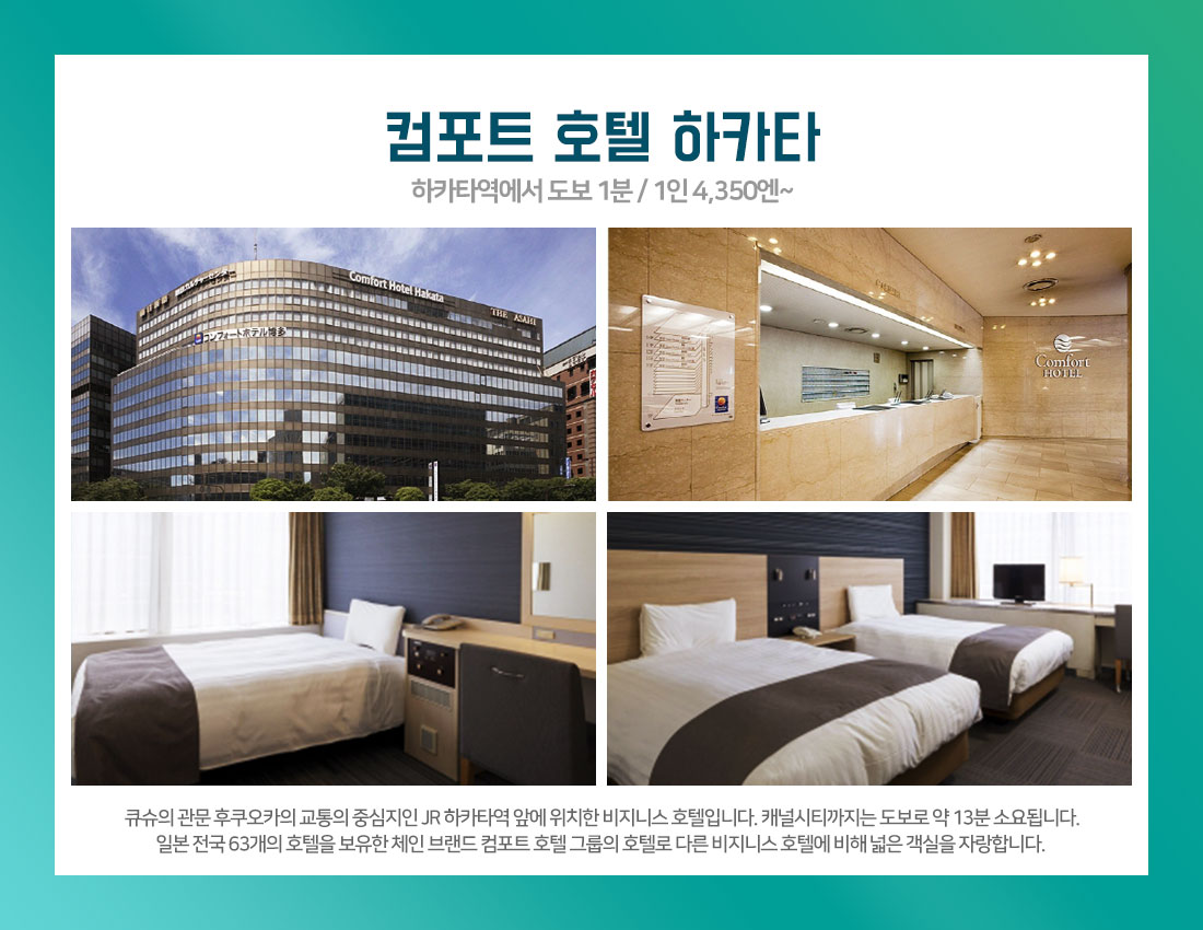 컴포트 호텔 하카타
