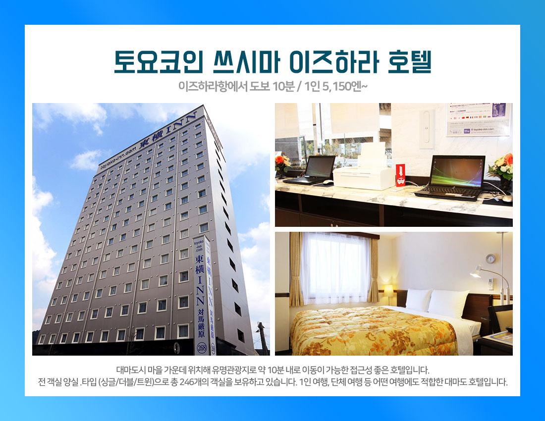 토요코인 쓰시마 이즈하라 호텔