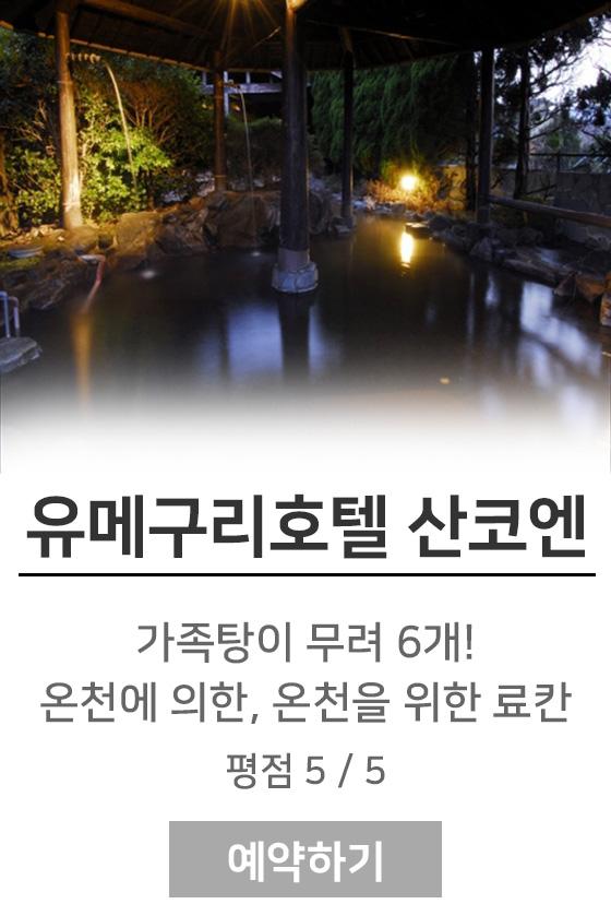 유메구리호텔산코엔
