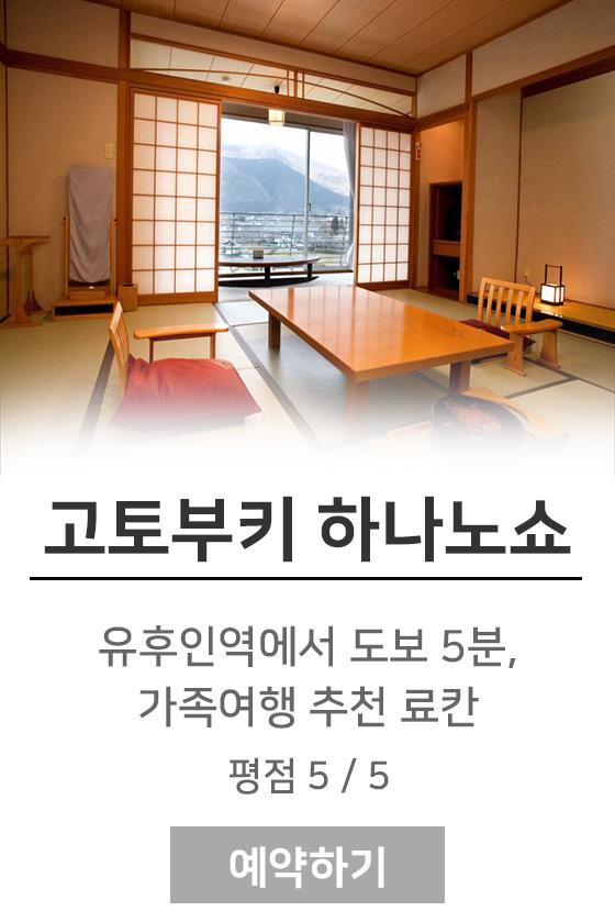 고토부키하나노쇼