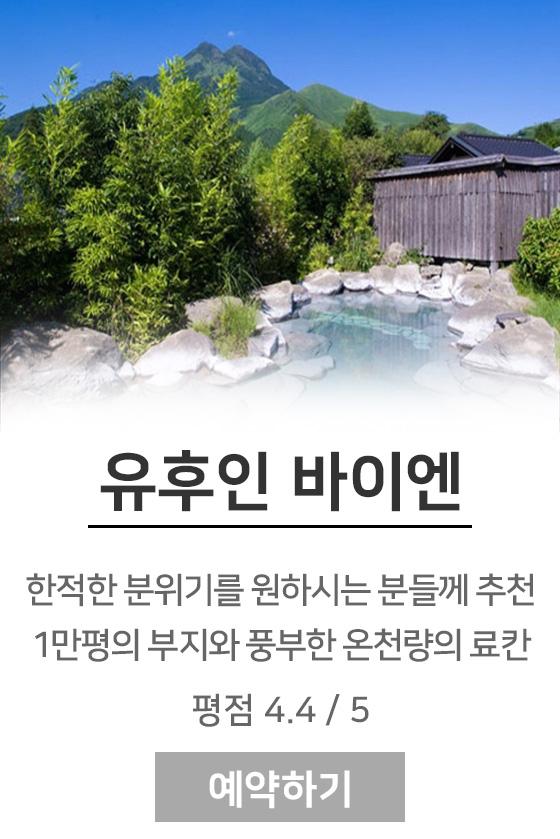 유후인바이엔