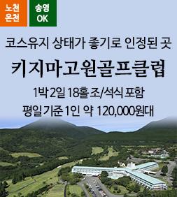 키지마고원