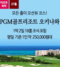 PGM골프리조트
